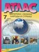 География 7 кл. Материки, океаны, народы и страны. Атлас